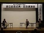 20170729_岡山県連設立記念式典_対談1.jpg
