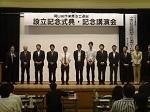 20170729_岡山県連設立記念式典_集合写真_檀上.jpg